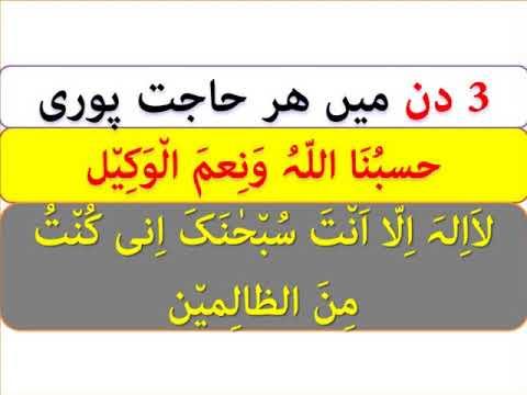 Download Wazifa Har Hajat Mushkal Musibat Dur Karny K liy Ayat Karima Wazifa For Hajat Dua For Problem
