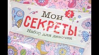 Мои секреты. Набор для девочек. Три отличных подарка в одном пакете!