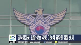 충북경찰청, 친딸 상습 추행, 기능직 공무원 검찰 송치…