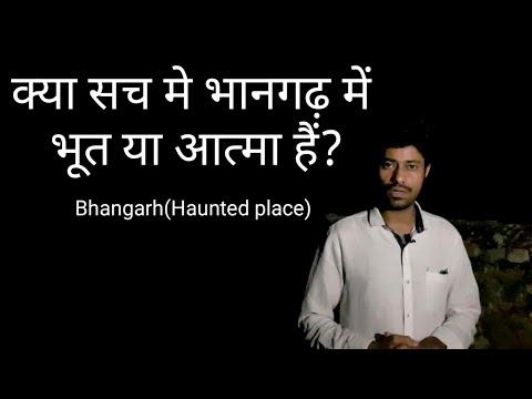 क्या सच मे भानगढ़ में भूत या आत्माऐं हैं? Bhangarh(Haunted Place) Rajasthan, Mystery Of Bhangarh