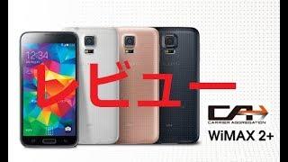 防水!!有機EL!!4K!!Android6.0!!GALAXY S5 SCL23の紹介!!【ガジェット】ハルナのガジェット紹介No38