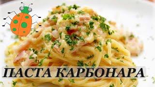 Рецепт №19. Паста Карбонара