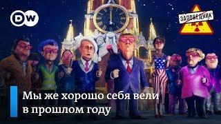 Новогодний выпуск: новогодние обещания, речь Путина и частушки зрителей - 'Заповедник', выпуск 56