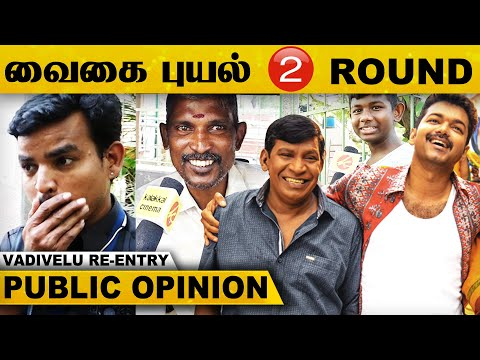 வைகைப்புயல் Vadivelu-வின் RE-ENTRY.., மக்கள் என்ன சொல்கிறார்கள்??   Tamil Cinema   Public Opinion
