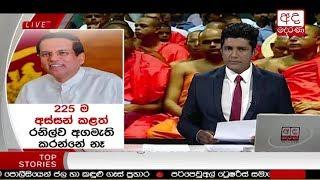 Ada Derana Prime Time News Bulletin 06.55 pm - 2018.12.04 Thumbnail