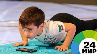 Есть рекорд! Пятилетний Рахим Куриев отжался больше 3000 раз - МИР 24