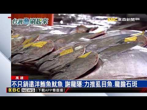 韓國瑜訪陸!魷魚王之子隨隊 發豪語 「4城市都有訂單」