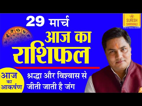 29 Mar AAJ KA RASHIFAL।Horoscope| Spiritual Awakening |Daily Rashifal| आज का राशिफल| Suresh Shrimali