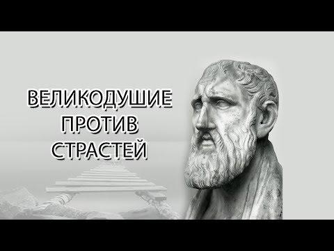 Эллинистическая философия гностицизм скептецизм эпикуреизм