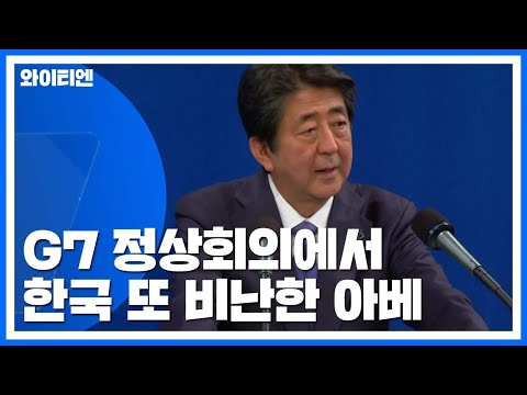 """아베 """"한국에 국가 간 약속 준수 촉구하고 싶다"""" / YTN"""