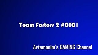 Team Fortress 2 0001: Солдат и пирозрение (Без комментариев)