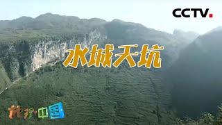 《地理·中国》 20201104 奇怪的山谷·水城天坑| CCTV科教 - YouTube