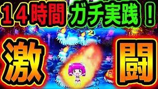 『CR大海物語4 With アグネス・ラム ㉖』14時間デスマッチ★炎の激闘編