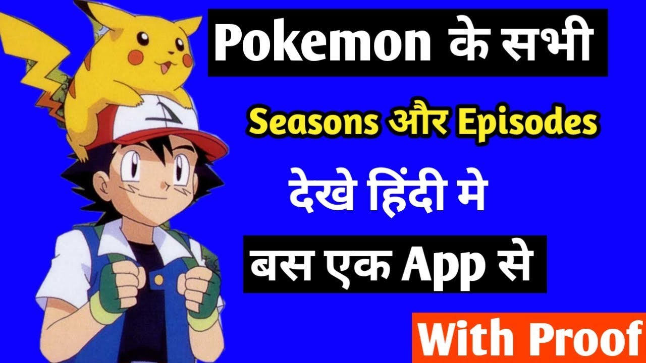 Download How To Download  Pokemon All Seasons And Epiesodes In Hindi/watch Pokemon All Seasons