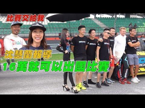 自備16萬起 出國比賽去(馬來西亞雪邦1000km耐久賽)