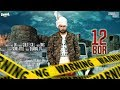Download 12 Bor | DK | Gold E Gill |  Latest Haryanvi Song 2018 | Dhamal Tv MP3 song and Music Video