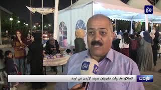 انطلاق فعاليات مهرجان صيف الأردن  في إربد - (22-6-2019)