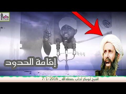 """إقامة الحدود وتعليق على قتل السعودية ل47 من بينهم الشيعي السعودي نمر النمر """" أبوبكر آداب"""