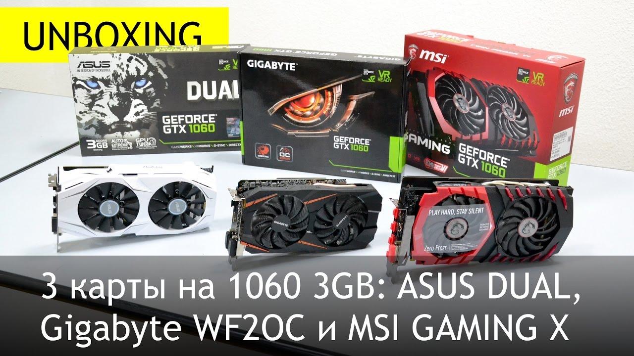 3 карты GTX 1060 с 3Гб памяти: ASUS DUAL, Gigabyte WF2OC и MSI GAMING X. Середняки против Топа