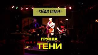 Сергей Непряхин и группа Тени l Счастье