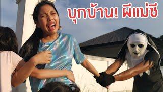 บุกบ้าน-แม่ชี-เดอะนัน-ภารกิจจะสำเร็จมั้ย-hello-the-nun-fun-family