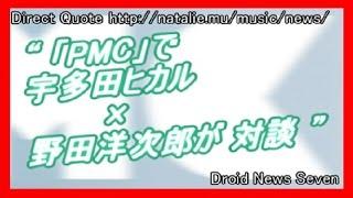 """トーカー・トミパンの音楽ナタリーニュース解説 【ニュース内容】 """" 「P..."""