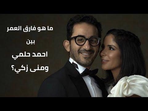 ما هو فارق العمر بين احمد حلمي ومنى زكي؟