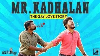 Mr Kaadhalan THE GAY LOVE STORY Naan Komali Nishanth 4 Black Sheep