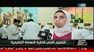 القاهرة 360 | التعليم الفنى قاطرة النهضة التعليمية