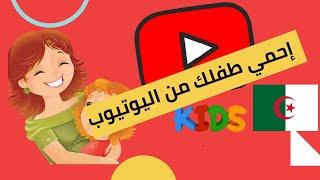 Youtube kids  اكتشف تطبيق يوتيوب كيدز2021 screenshot 4