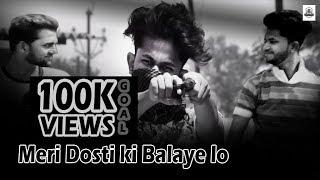 Meri Dosti Ki Balaye lo // मेरी दोस्ती की बलाये लो  // Official Video // WINS CREATION
