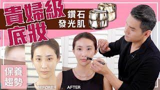 好貴的實測!貴婦級保養系底妝ll Kevin想得美 ll Foundation & Skincare Products Hits