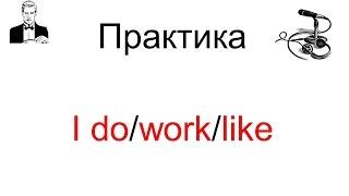 Практика с глаголами 'I do/work/like ...'