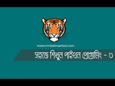 Python Bangla Tutorial Lesson 3 | সহজে পাইথন প্রোগ্রামিং লেকচার ৩ thumbnail