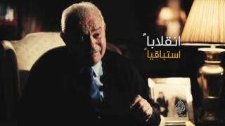 الملك حسين بن طلال (برومو) - الجزيرة الوثائقية