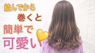 巻くのが苦手な方へ、まとめてから巻くと誰でも可愛く出来ます♪SALONTube 渡邊義明 Hair styling Hair arrangement 头发 헤어 thumbnail