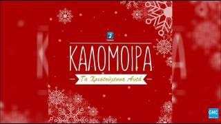 Καλομοίρα - Τα Χριστούγεννα Αυτά | Kalomoira - Ta Xristougenna Afta (New 2016)