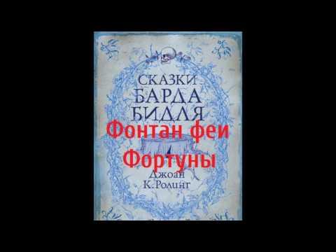 Джоан Роулинг книги Лабиринт