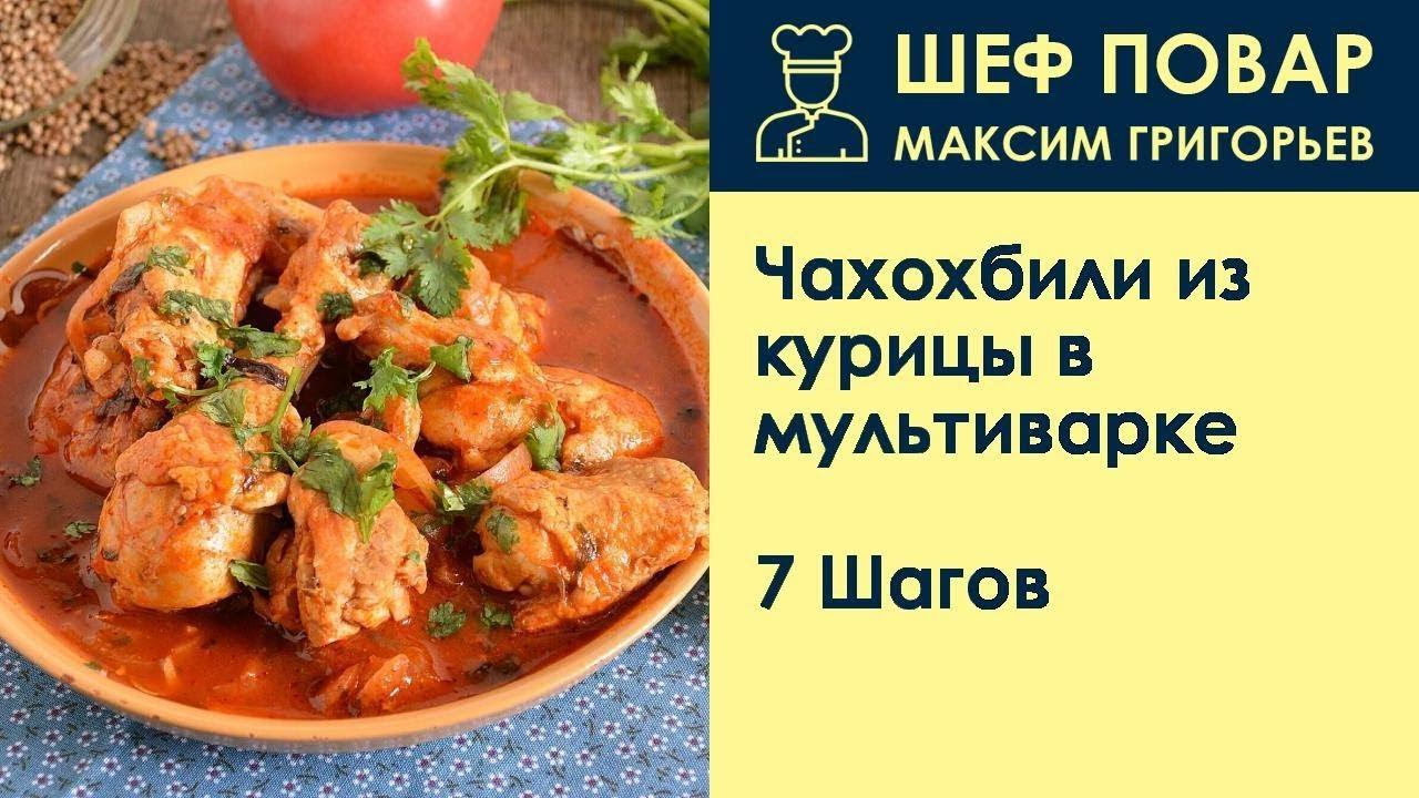 Чахохбили из курицы в мультиварке . Рецепт от шеф повара Максима Григорьева