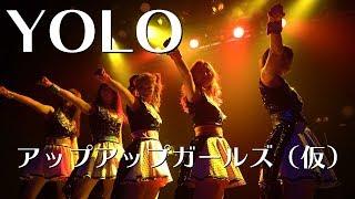 YOLO(21stシングル収録曲) 作詞:佐藤綾乃 作曲・編曲:michitomo 11...