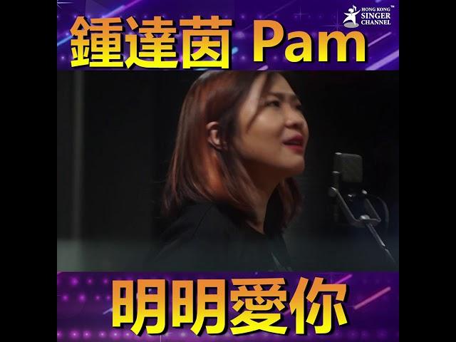 鍾達茵Pam Chung x Jacky Yu 「明明愛你」