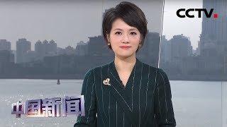 [中国新闻] 第二届进博会新闻中心将于11月4日启用   CCTV中文国际