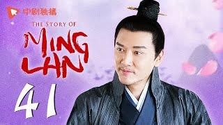 The Story of Minglan - WikiVisually