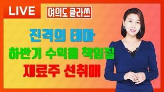 [여의도클라쓰] ▶스칼렛◀ 진격의 테마, 하반기 수익을 책임질 재료주 선취매