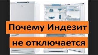 Чому холодильник Індезіт не відключається
