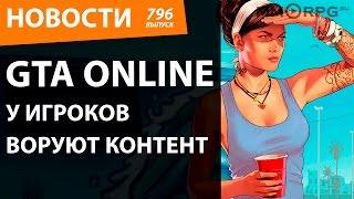 GTA Online. У игроков воруют контент. Новости