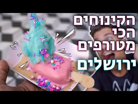 הקינוחים הכי מטורפים | ירושלים