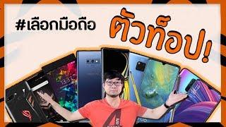 เลือกมือถือ รุ่นท็อป เรือธง ขายไทยทุกตัว | Droidsans