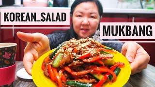 МУКБАНГ Салат с мясом по корейски. Готовила сама, рецепт под видео/MUKBANG Korean Salad with Meat/먹방