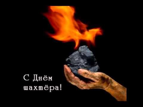 Александр Форштейн - Шахтерская душа